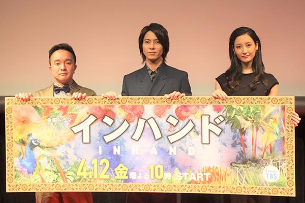 濱田岳、山下智久と「昭和の良き夫婦みたい」『インハンド』特別試写会