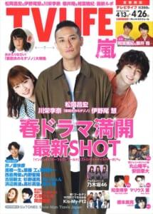 テレビライフ9号4月10日(水)発売