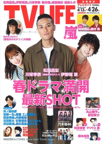 <p>テレビライフ9号4月10日(水)発売</p>