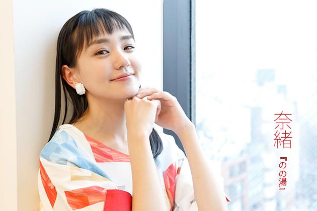 奈緒インタビュー「女優として、ストッパーを外していきたい」『のの湯』