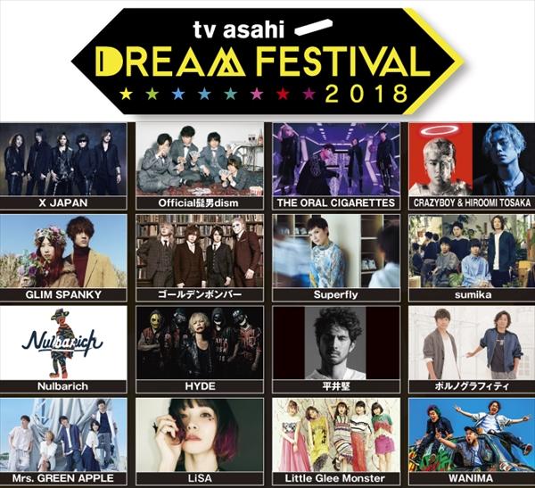 『テレビ朝日ドリームフェスティバル2018 テレ朝チャンネル拡大版』
