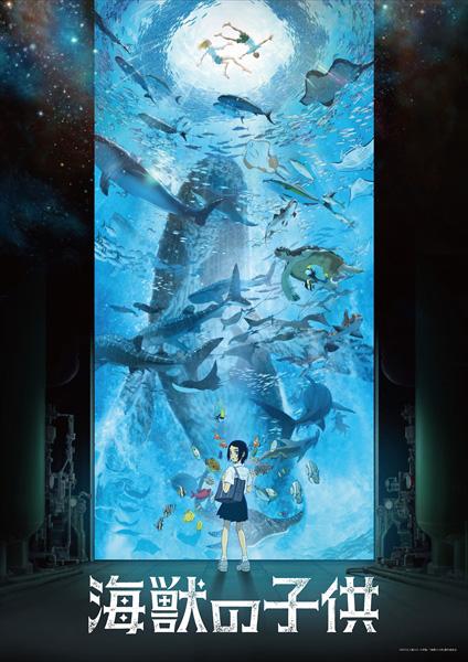 映画「海獣の子供」