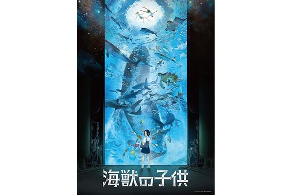 五十嵐大介×STUDIO4℃のアニメ映画「海獣の子供」予告篇解禁