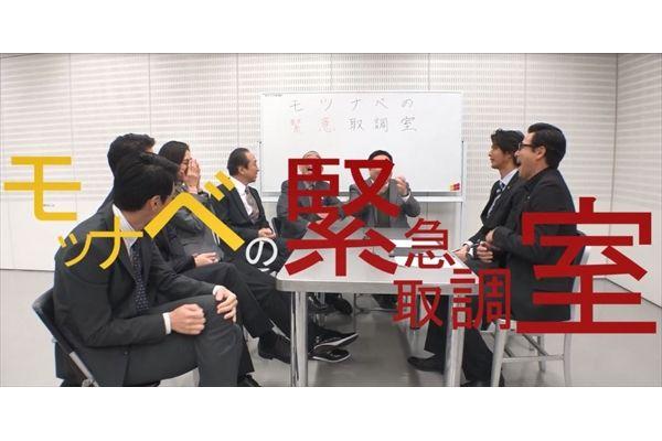 速水もこみち&鈴木浩介が天海祐希らを取り調べ!「モツナベの緊急取調室」配信開始