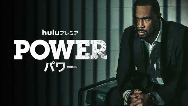 Huluプレミア「POWER/パワー」シーズン4