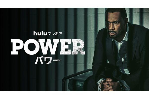 Huluプレミア「POWER/パワー」シーズン4 予告編&場面写真解禁