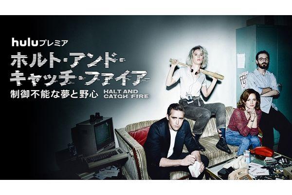 Huluプレミア「ホルト・アンド・キャッチ・ファイア」シーズン2 予告編&場面写真解禁