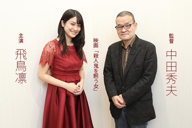 中田秀夫監督×飛鳥凛インタビュー!映画「殺人鬼を飼う女」