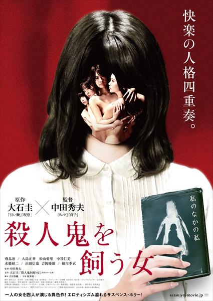 映画「殺人鬼を飼う女」