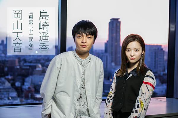 島崎遥香&岡山天音インタビュー!WOWOWオリジナルドラマ『東京二十三区女』