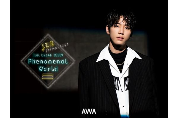 JUN(from U-KISS)初ソロイベントのライヴ音源 AWAで独占配信
