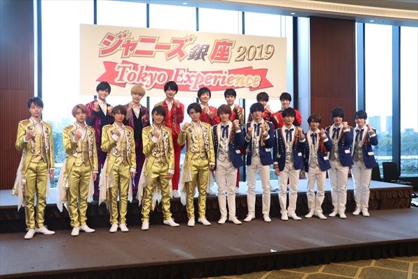 「ジャニーズ銀座2019 Tokyo Experience」