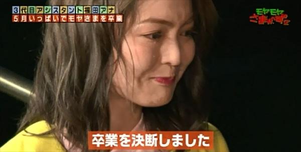 『モヤモヤさまぁ~ず2』