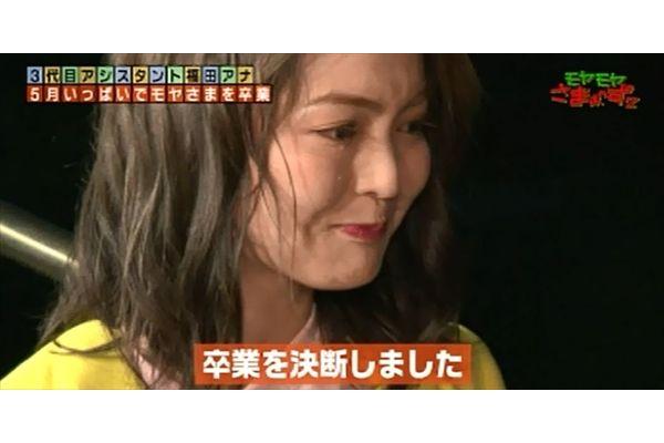『モヤさま2』福田典子アナ、号泣で番組卒業を発表!「平成が終わるとともに…」