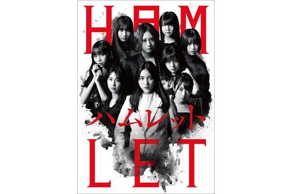 松井珠理奈「全力で打ち込む姿を見て」SKE48版・舞台「ハムレット」千秋楽 Huluで生配信