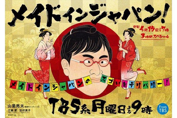 MC・山里亮太が浮世絵に!『メイドインジャパン!』宣伝ビジュアル完成