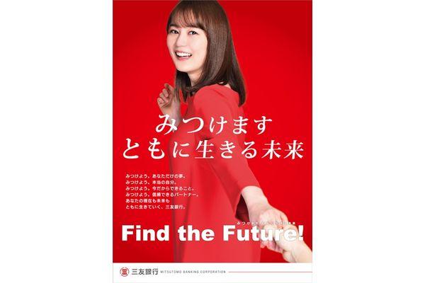 乃木坂46・生田絵梨花が『集団左遷!!』で三友銀行イメージガールに!
