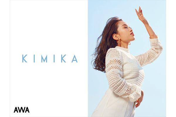 """KIMIKAが選ぶ「""""KIMIKAを創った音楽""""プレイリスト」AWAで公開"""