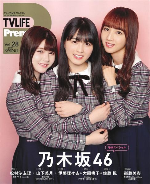 TVLIFE Premium Vol.28