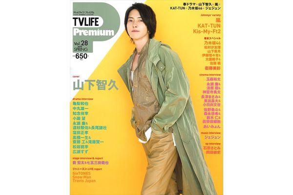 表紙は山下智久!TVLIFE Premium Vol.28/4月15日(月)発売
