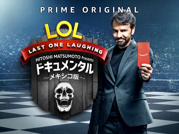 『LOL:HITOSHI MATSUMOTO Presents ドキュメンタル~メキシコ版~』