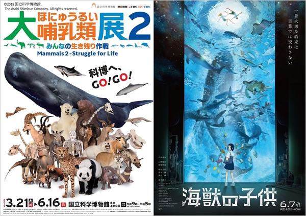 "<p>『アートから見る""海獣""たち!映画「海獣の子供」×「大哺乳類展2」スペシャルトークイベント』</p>"