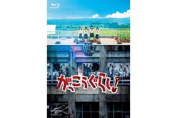 ラストアイドル・阿部菜々実、長月翠、間島和奏、清原梨央主演「がっこうぐらし!」BD&DVD 7・3発売