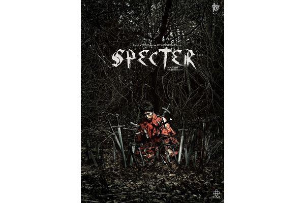 劇団Patch「SPECTER」東京公演開幕!キャストパレード映像公開