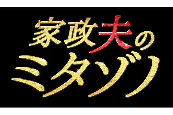 『家政夫のミタゾノ』初回8・2%!シーズン1初回以来の高視聴率