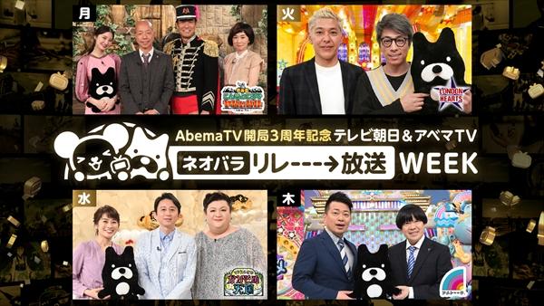 『テレビ朝日ネオバラ&AbemaTVリレーーー→放送WEEK』