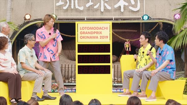 「ロトもだち選手権in 沖縄」篇
