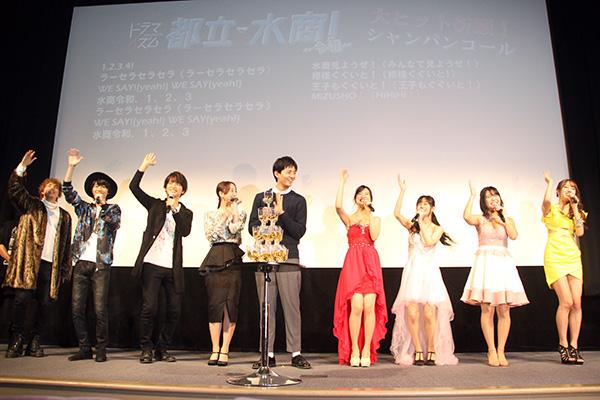 竜星涼&松井玲奈、生徒たちのシャンパンコールに笑顔『都立水商!~令和~』舞台あいさつ