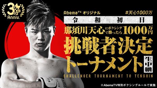『那須川天心にボクシングで勝ったら1000万円 令和初日の真剣バトル!天心挑戦者決定トーナメント生中継』