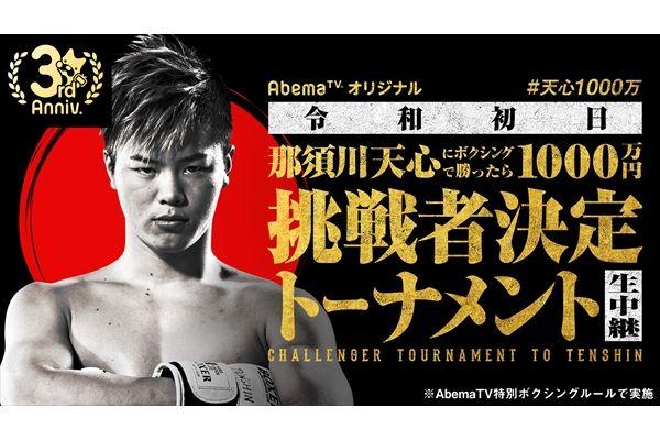 『那須川天心にボクシングで勝ったら1000万円』挑戦者決定トーナメント 5・1生中継