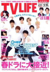 TVLIFE 10号(表紙・ジャニーズWEST)