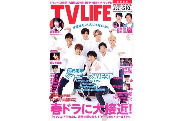 表紙はジャニーズWEST!春ドラマに大接近!テレビライフ10号4月24日(水)発売