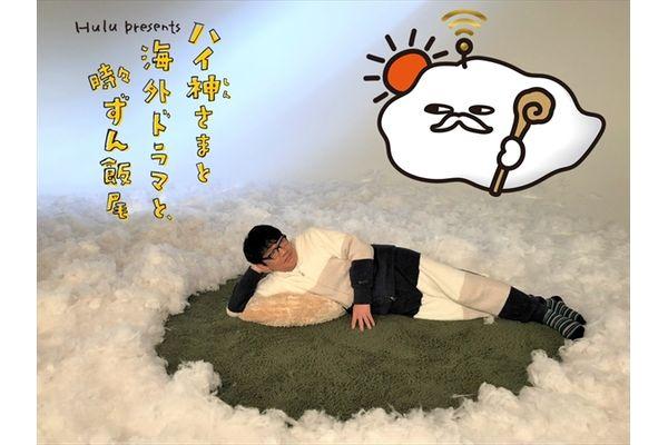 ずん飯尾和樹がHuluおすすめ番組を紹介!『ハイ神(シン)さまと海外ドラマと、時々ずん飯尾』4・26放送
