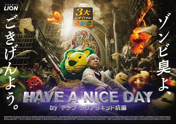スペシャルWEBムービー「HAVE A NICE DAY~ゾンビ臭よ、ごきげんよう~篇」