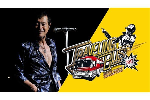 矢沢永吉の2017年全国ツアー武道館公演 5・1から期間限定でノーカット配信