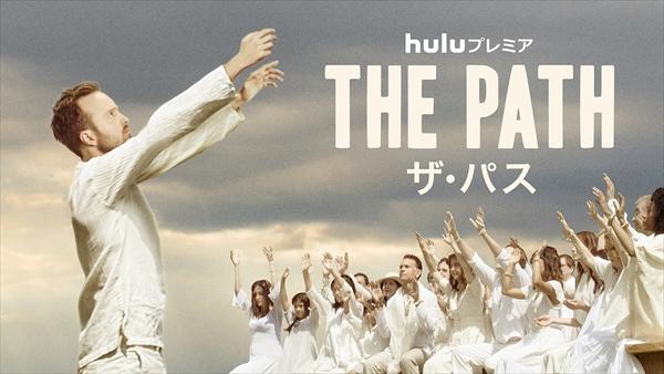 Huluプレミア「THE PATH/ザ・パス」シーズン3
