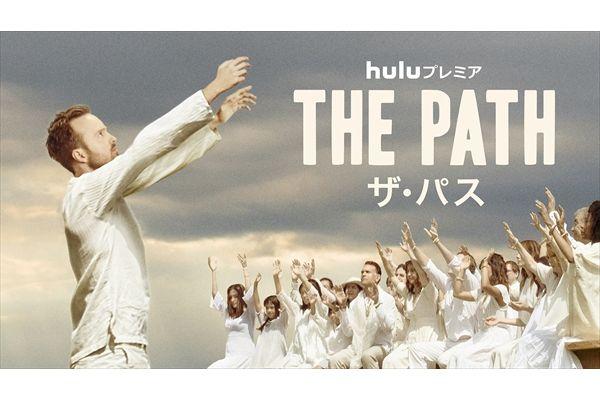 Huluプレミア「THE PATH/ザ・パス」シーズン3予告編をチェック!5・2配信開始