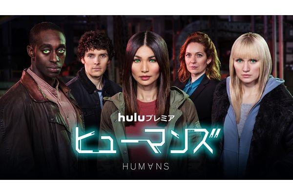 Huluプレミア「ヒューマンズ」シーズン3予告編をチェック!5・15配信開始
