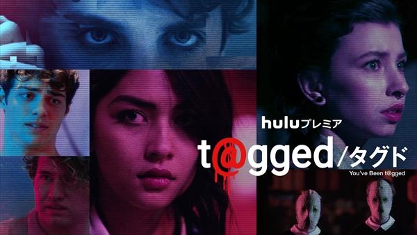 Huluプレミア「t@gged/タグド」シーズン3