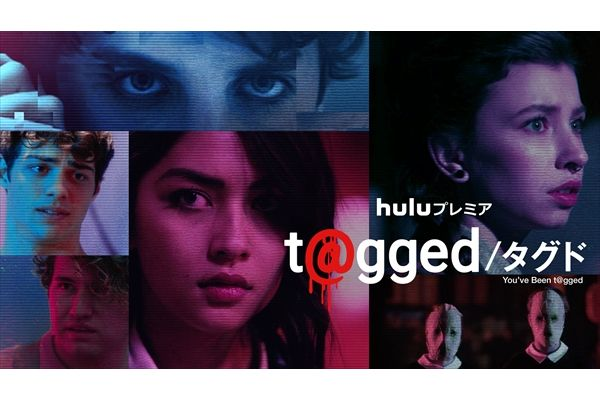 Huluプレミア「t@gged/タグド」シーズン3予告編をチェック!5・29配信開始