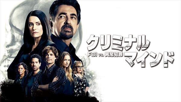 「クリミナル・マインド/FBI vs. 異常犯罪」シーズン12