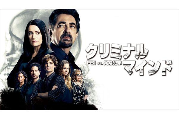 「クリミナル・マインド/FBI vs. 異常犯罪」シーズン12 Huluで5・1から全話配信