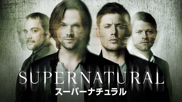 「SUPERNATURAL/スーパーナチュラル」シーズン11