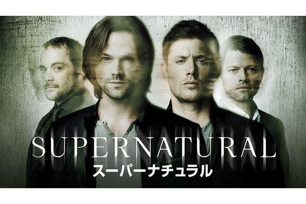 「SUPERNATURAL/スーパーナチュラル」シーズン11 Huluで5・1から全話配信