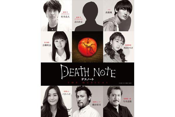 夜神月役に村井良大、エル役に高橋颯『デスノートTHE MUSICAL』新キャスト発表