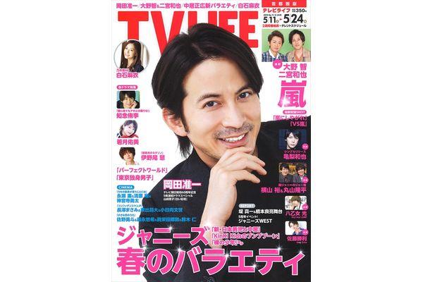表紙は岡田准一!ジャニーズ春のバラエティ!テレビライフ11号5月8日(水)発売